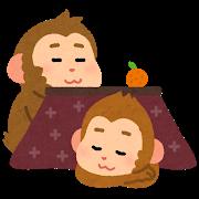 コタツとミカンと猿